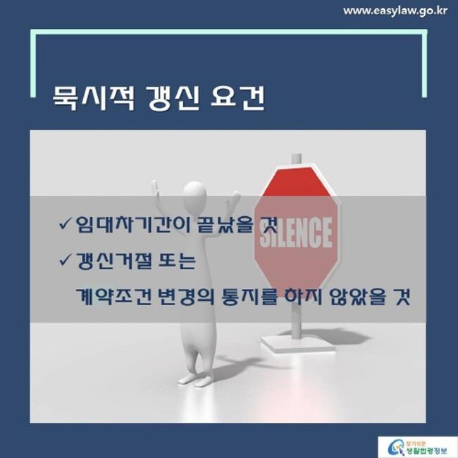 www.easylaw.go.kr묵시적 갱신 요건  임대차기간이 끝났을 것  갱신거절 또는 계약조건 변경의 통지를 하지 않았을 것 찾기 쉬운 생활법령정보 로고